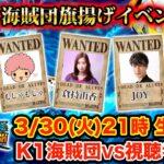 【バウンティラッシュ】K1海賊団VS視聴者!!超豪華メンバーで視聴者参加型バウンティラッシュ実況生放送!【ONE PIECE Bounty Rush】