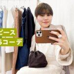 【KBF新作】大人気!春ワンピース着回し6コーデ!!【ファッション】