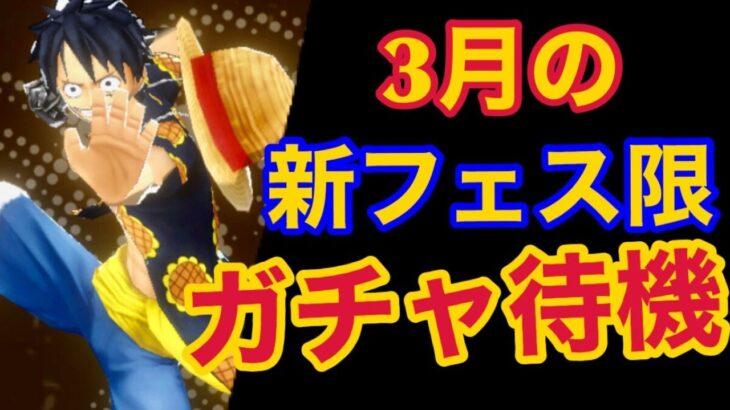 【バウンティラッシュ】新フェス限ガチャ待機!生配信【ONE PIECE】
