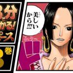 【3分で分かる!】ONE PIECE 53巻 完全ネタバレ超あらすじ!【ハンコック初登場!】