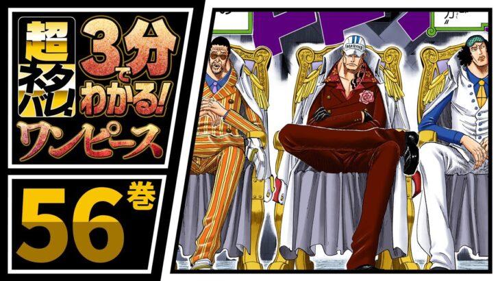 【3分で分かる!】ONE PIECE 56巻 完全ネタバレ超あらすじ!【ついに始まる、頂上戦争へ!!!!】