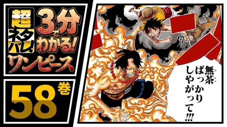 【3分で分かる!】ONE PIECE 58巻 完全ネタバレ超あらすじ!【エースが守るものとは…!】