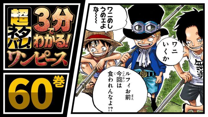【3分で分かる!】ONE PIECE 60巻 完全ネタバレ超あらすじ!【仲間がいる゛よ!!!!】