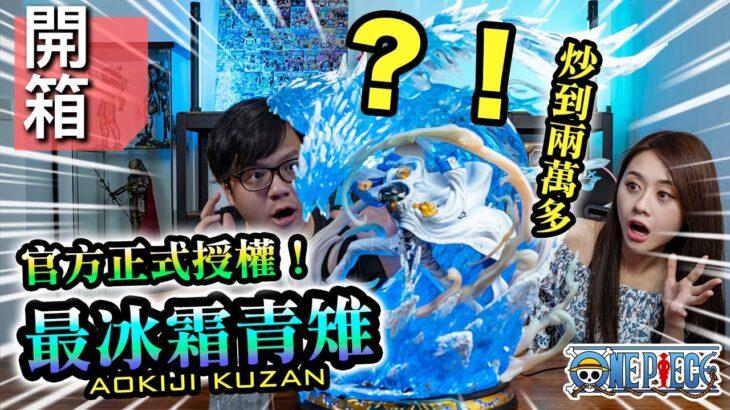 【玩具】炒到兩萬多的青雉?!💸 《ONE PIECE 海賊王 ワンピース》集美殿堂 Jimei Palace 第一款作品 🐧 GK スタチュー Statue 模型雕像開箱 レビュー