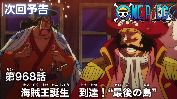 "ONE PIECE 第968話予告「海賊王誕生 到達!""最後の島""」"