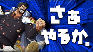 さぁ、やるか。【バウンティラッシュ】One piece Bounty Rush LIVE Whitebeard & Garp PLAY