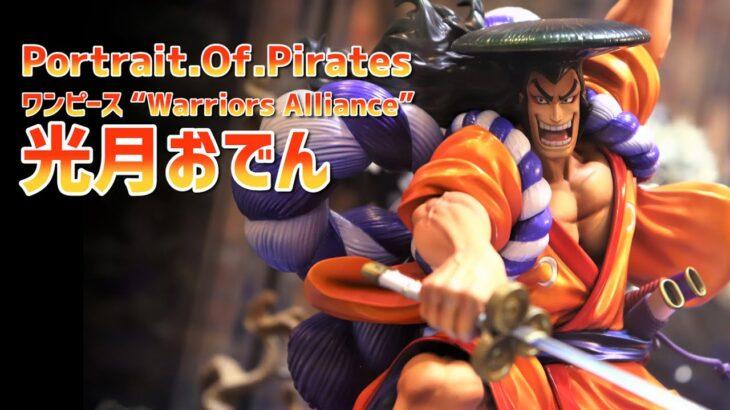 """【展示で候】POP 光月おでん Portrait.Of.Pirates ワンピース """"Warriors Alliance"""""""