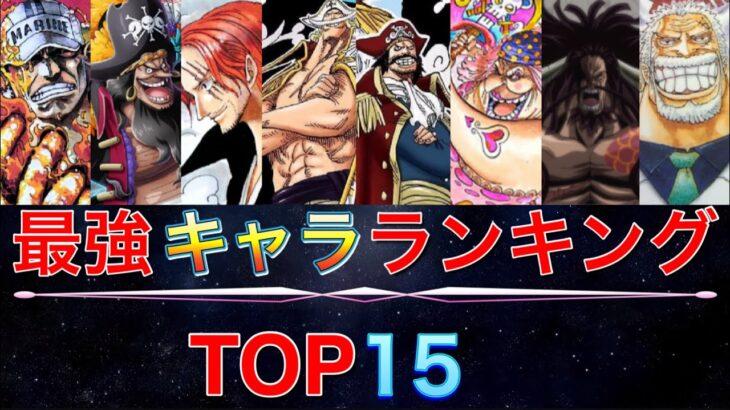 【ワンピース】キャラクター強さランキングTOP15