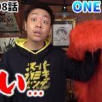【胸糞】黒炭カン十郎だけに捧げる動画~マジで怒ってるからな?~【ワンピース】