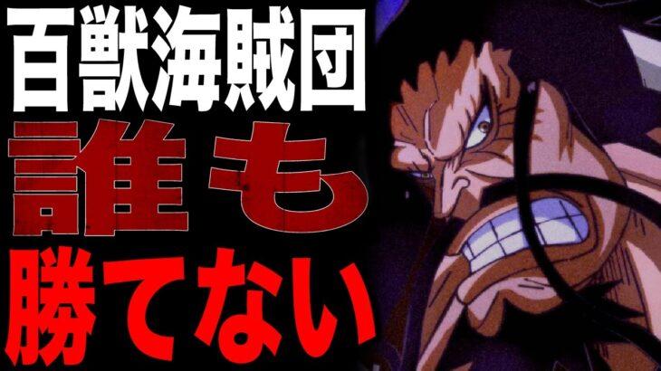 【ワンピース】百獣海賊団は倒せない!? やばすぎるメンバーまとめ