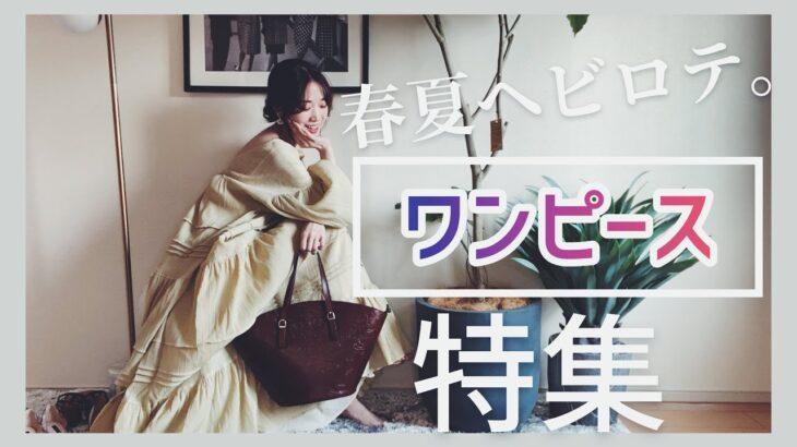 【アパレル店員が選ぶ】春テンション上がるワンピース特集❣️