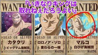 【ワンピース】海賊団の2番手、船長の右腕まとめ