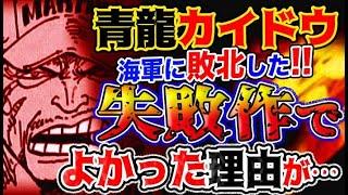 【ワンピース ネタバレ予想】青龍カイドウは海軍に敗北していた!人造悪魔の実が「失敗作」でよかった衝撃の理由とは?!(予想妄想考察)