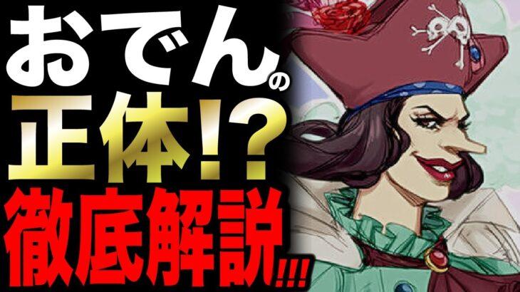 【ワンピース】黒ひげ海賊団カタリーナ・デボン徹底解説!!