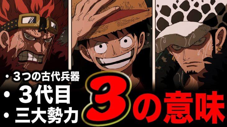 【ワンピース】「三大勢力」「三大将」「三つの古代兵器」ワンピースの「3」の役割がヤバい…!!【ワンピース考察】