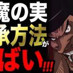 【ワンピース】黒ひげが白ひげより強くなった方法解明【ワンピース考察】