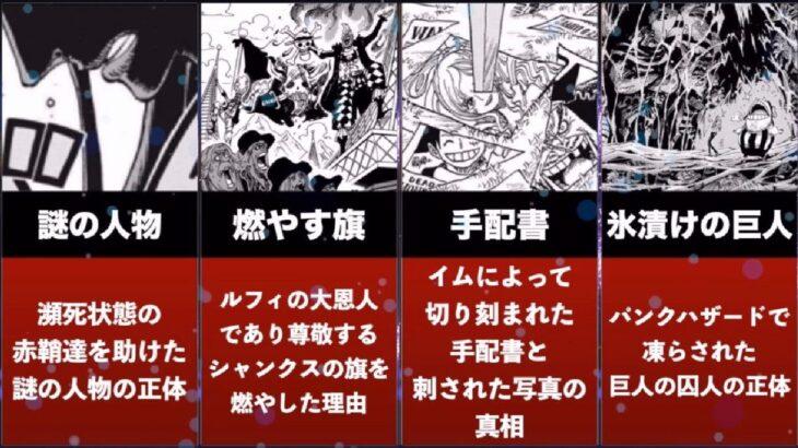 【ワンピース】未だ回収されてない謎コマ15選【伏線】