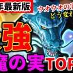 【ワンピース】チート超え…『最強』悪魔の実ランキング2021【カイドウの真価は?】