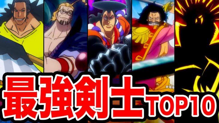 【ワンピース】最新版!! ワンピース最強剣士ランキング2021 TOP10【剣豪強さ比較】【ONE PIECE】