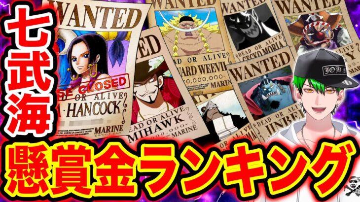 【ワンピース】最新版!! ワンピース王下七武海懸賞金ランキング2021 TOP11【ONE PIECE】