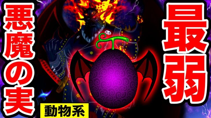 【ワンピース】最新版!! 最弱な悪魔の実まとめ ゾオン系編!ハズレ?最も弱い動物系悪魔の実の能力 2021【ONE PIECE Weakest Devil Fruits】
