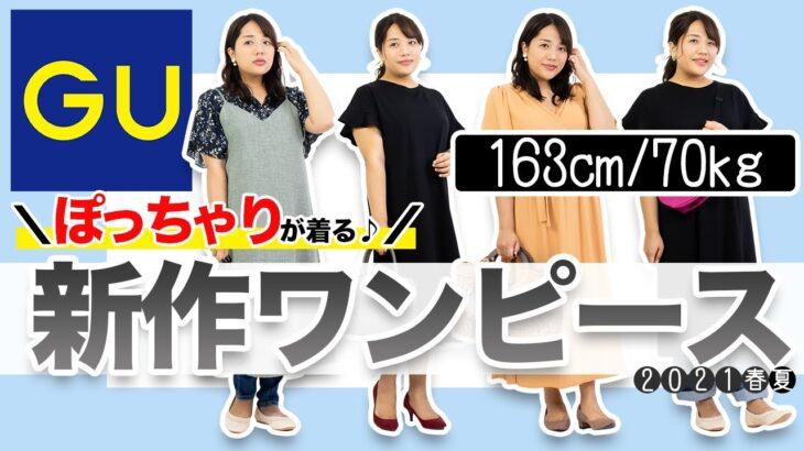 【GU】70kgぽっちゃりが春夏新作ワンピースを徹底レビュー!【ジーユー】