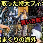 海外の勢いが凄過ぎ!破損してても保証がある!海外フィギュアが激アツ!ワンピース 海外フィギュア JIMEI Palace Soulwing TSUME ART ワンピースフィギュア