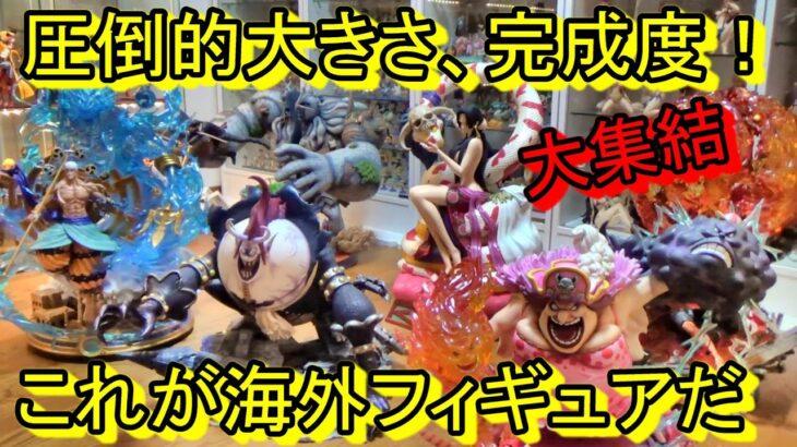 一撃紹介!これが海外フィギュアの凄さと・・・ワンピース 海外フィギュア JIMEI Palace TSUME ART Soulwing Studios ワンピースフィギュア