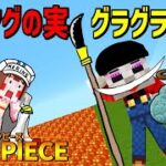 【ワンピースMOD】グラグラの実はウィザーワンパン出来るのか!?マグマグの実も登場!!