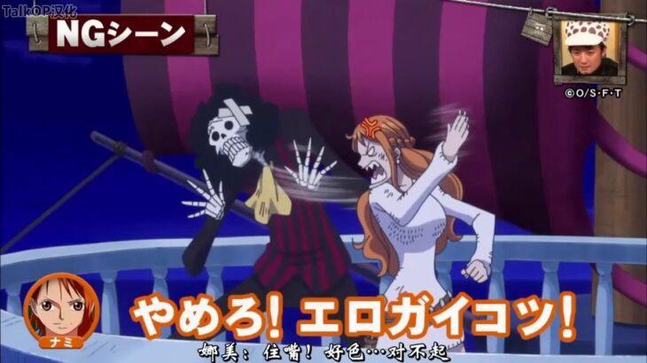 ワンピース・ナミ×ルフィのNGシーン集!【爆笑】