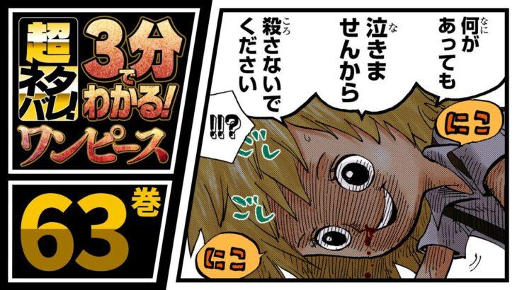 【3分で分かる!】ONE PIECE 63巻 完全ネタバレ超あらすじ!【アーロン、ジンベエ、ホーディ…魚人の抱える過去とは】