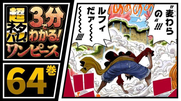 【3分で分かる!】ONE PIECE 64巻 完全ネタバレ超あらすじ!【ついに激突!】