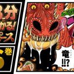【3分で分かる!】ONE PIECE 66巻 完全ネタバレ超あらすじ!【いざ、パンクハザードへ!】