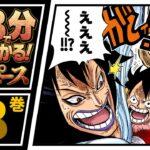 【3分で分かる!】ONE PIECE 68巻 完全ネタバレ超あらすじ!【錦えもん初登場!】