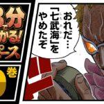 【3分で分かる!】ONE PIECE 70巻 完全ネタバレ超あらすじ!【シーザー!最悪!そしてドフラミンゴが…動く!】