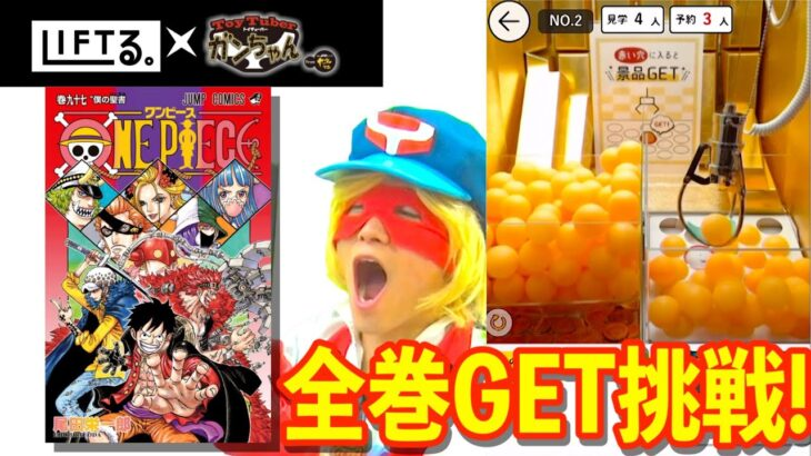【ONE PIECE/ワンピース】オンラインクレーンゲームLIFTる。でワンピース全巻GETに挑戦してみた!!!
