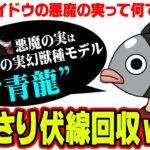 尾田先生が自ら答えたワンピースの謎・伏線・答えまとめ【SBS考察シリーズ】
