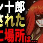 【ワンピース】黒炭カン十郎の残された伏線!!