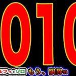 【ワンピース 最新話公式速報】落ちる四皇?ルフィとゾロがもう限界?!(予想妄想考察)