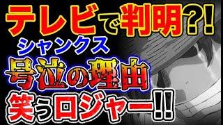 【ワンピース ネタバレ予想】テレビで判明?シャンクス号泣の理由?笑うロジャー!!(予想妄想考察)