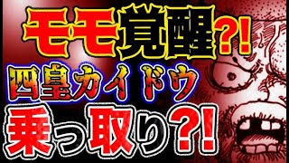 【ワンピース ネタバレ予想】モモの助覚醒?四皇カイドウを乗っ取り?!(予想妄想考察)