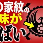 【ワンピース】ワノ国とアラバスタのシンボルがやばい!!【ワンピース考察】
