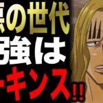 【ワンピース】最悪の世代、ホーキンスが最強!?【ワンピース考察】