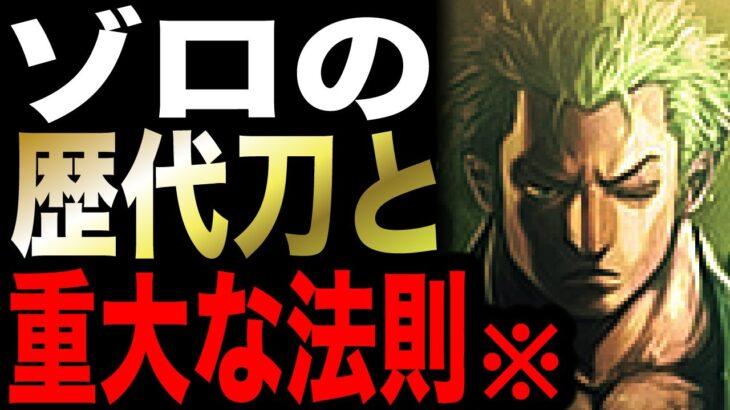 【ワンピース】ゾロの3本目の刀は「閻魔」じゃない!?【ワンピース考察】