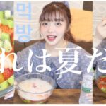 花柄ワンピースとフルーツポンチwith 大きいスプーン【먹방】