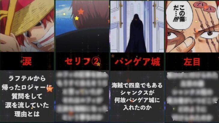 【ワンピース】未だ回収されてないシャンクスの謎・伏線15選