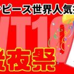 【サプライズ?!】第一回ワンピース世界人気投票の最終結果がアツい!【23年前のジャンプで尾田さんが…】