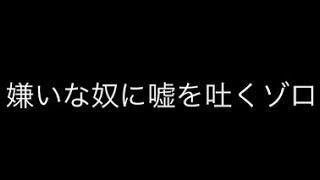 ゾロのモノマネ5連発!【ワンピース】