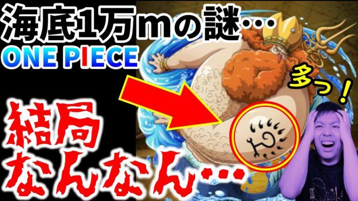 【ワンピース】魚人島には謎もめちゃくちゃ沈んどる…!知られざる意味深なコマを5つ紹介!【天竜人の船と大騎士伝説etc】
