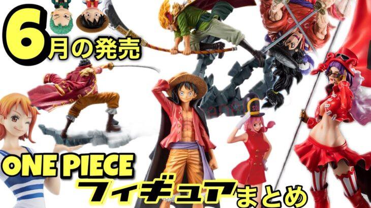 6月発売ONE PIECE新作フィギュア!【絶対に買いたいフィギュアがここにある‼︎】